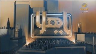 حلقة خاصة من حفل تدشين فعاليات أبها عاصمة السياحة العربية - ياهلا حلقة 18 أبريل 2017