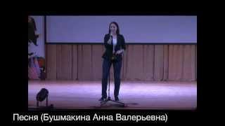 Праздник студентов «Татьянин день» в ИГЛУ.  Песня (Бушмакина Анна Валерьевна)