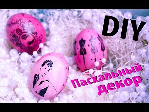 Красить яйца на Пасху DIY Челлендж Чьи яички круче? Игра престолов Гарри Поттер Одри Хепберн
