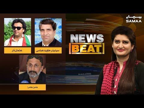Aik Aur Mini Budget | News Beat | Paras Jahanzeb | SAMAA TV | 21 Dec,2018