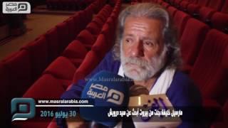 مصر العربية | مارسيل خليفة:جئت من بيروت أبحث عن سيد درويش