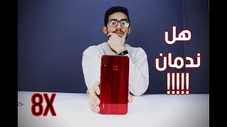 مميزات وعيوب HONOR 8X بعد شهر من الاستخدام | هل ندمان !!