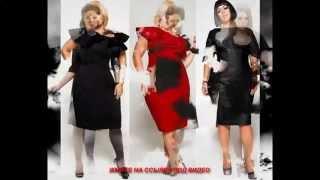 Интикома женская одежда больших размеров(интикома женская одежда больших размеров - Интернет-магазин одежды для полных Дам: http://bit.ly/1zhVgI0 - TOM TAILOR для..., 2015-02-16T09:04:29.000Z)
