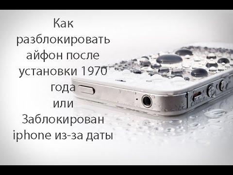 Заблокирован iphone из-за даты или как разблокировать iphone - YouTube