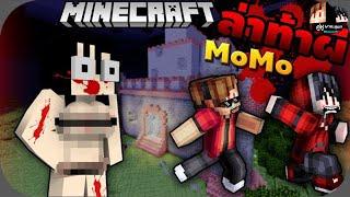Minecraft : โดนผีMomo!! จับทำผัว