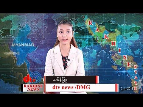 DTV NEWS ရုပ္သံရဲ႕ ညေနခင္းသတင္းအစီအစဥ္ (17. 1.2018)