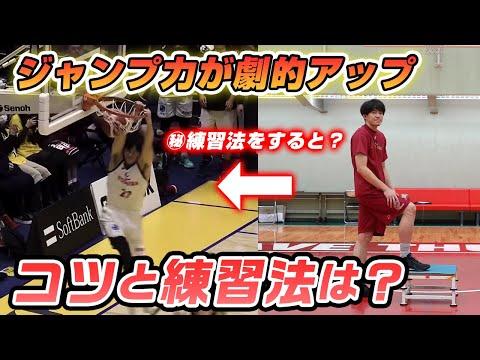 日本を代表するダンカーがリアルにやっているジャンプ力アップの練習法とコツを伝授!【くま】