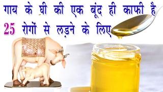 गाय के घी की एक बूंद ही काफी है 25 रोगों से लड़ने के लिए    Ayurved Samadhan   