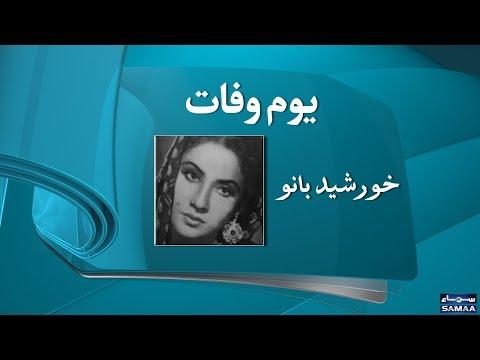 Khursheed Bano | Singer & Actress | SAMAA TV | 18 April 2018