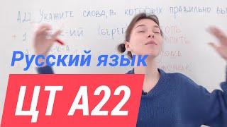ЦТ А22.  Словообразование