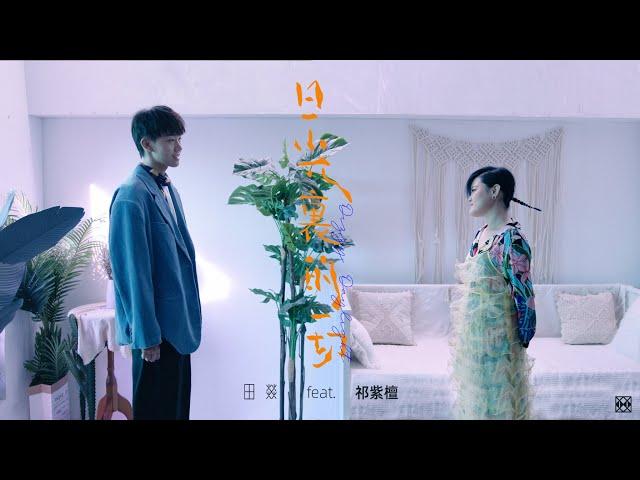 田燚 Tian Yi《日光裡的一切 Dizzy Sunlight》feat. 祁紫檀 Official Music Video