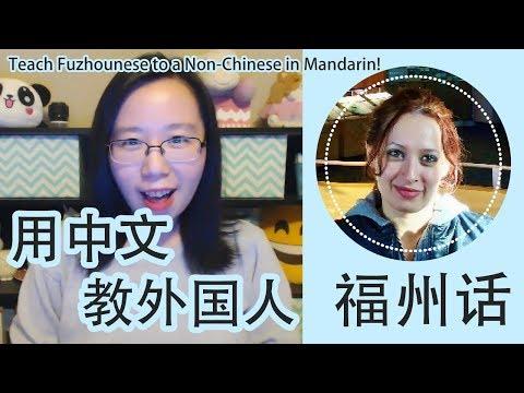 用中文教外国人福州话!😱 Teach Fuzhounese in Mandarin to a Non-Chinese! 😂 这是什么情况?! 🤗