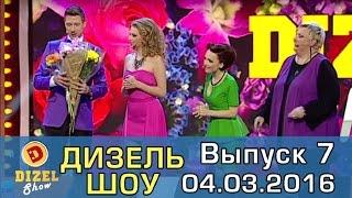 Дизель шоу - полный выпуск 7 от 04.03.2016 | Дизель Студио Украина