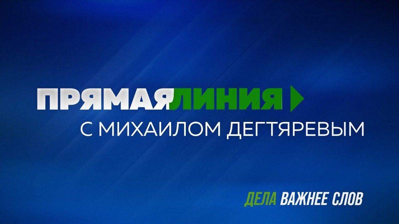 Прямая линия с Михаилом Дегтяревым