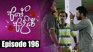 Ape Adare - අපේ ආදරේ Episode 196 | 21 - 12 - 2018 | Siyatha TV Thumbnail