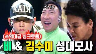 [생방송] 비(RAIN) & 김수미 성대모사 편…
