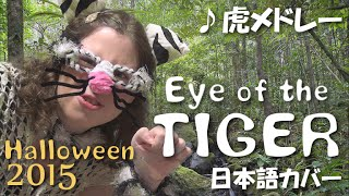 Happy Halloween 2015!「Eye of the Tiger~虎メドレー」