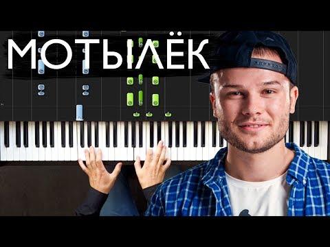 Макс Корж - Мотылёк | Минус на пианино | Как играть? | Ноты