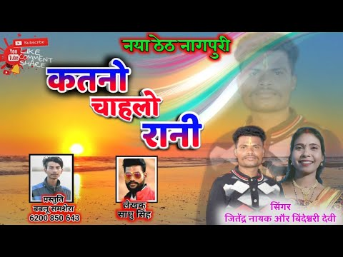 कतनो चाहलो रानी/SINGER-JITENDAR NAYAK OR BINDESHWARI DIVE/NEW THETH NAGPURI SONG 2020