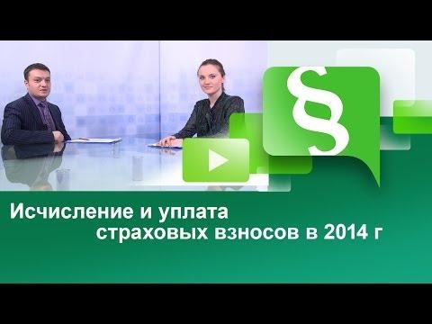Исчисление и уплата страховых взносов в 2014 г.