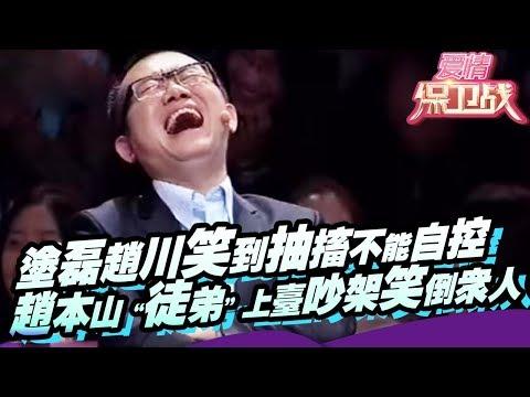 """涂磊赵川笑到抽搐不能自控 赵本山""""徒弟""""上台吵架笑倒众人"""