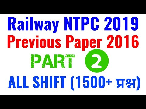 RRB NTPC 2016 All Shift Question Paper / Railway NTPC 2015-16 Previous Paper All Shift Gk Gs Railway