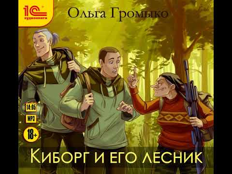 Ольга Громыко – Киборг и его лесник. [Аудиокнига]