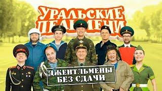 Уральские Пельмени | Джентльмены без сдачи