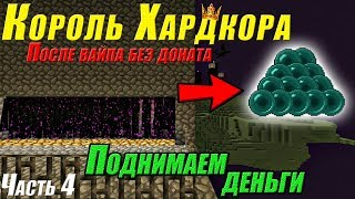 👑 КОРОЛЬ ХАРДКОРА - ФАРМИЛКА ЭНДЕРОВ (ИЗИ МАНИ) -//- ПОСЛЕ ВАЙПА БЕЗ ДОНАТА !!! СЕРВЕР SunRise !!!