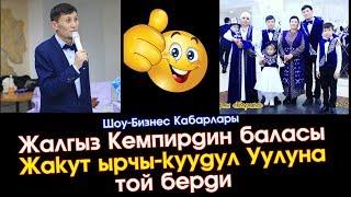 Жакут Сыдыков той өткөрүп элдин батасын алды  | Шоу-Бизнес KG