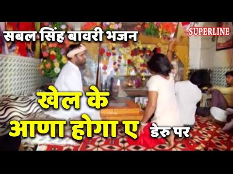 sabal singh bawri bhajan डेरु पर khel ke ana hoga he