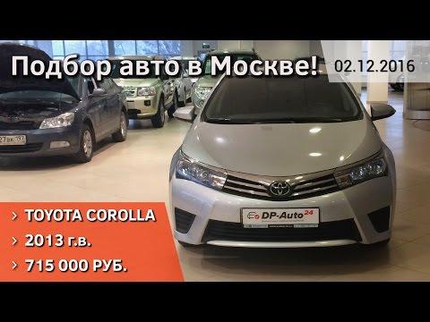 Тойота королла 2013 г. Подбор автомобиля в Москве ДП АВТО.ру