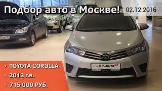 Тойота королла 2013 г. Подбор автомобиля в Москве! ДП-АВТО.ру
