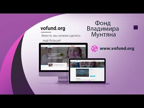 New! Сайт Благотворительного Фонда Владимира Мунтяна - Возрождение