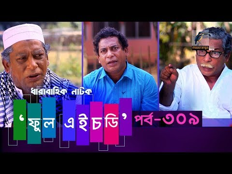 Fool HD | Ep 309 | Mosharraf Karim, Preeti, S. Selim, FR Babu | New Bangla Natok 2020 | Maasranga TV
