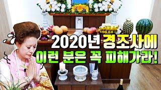 (산신무당TV,SBS,유명한무당,유명한점집,점잘보는곳,서울점집,부산점집)신점- 2020년 기해년 하반기 경조…