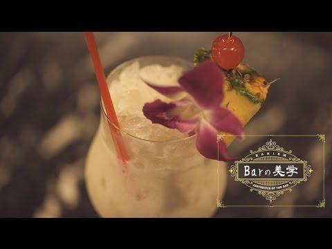 """カリブ海で生まれたトロピカル・カクテル """"ピニャ・カラーダ(Piña Colada)""""のつくり方    Barの美学 [barism]"""