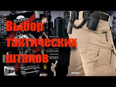 Выбор тактических штанов