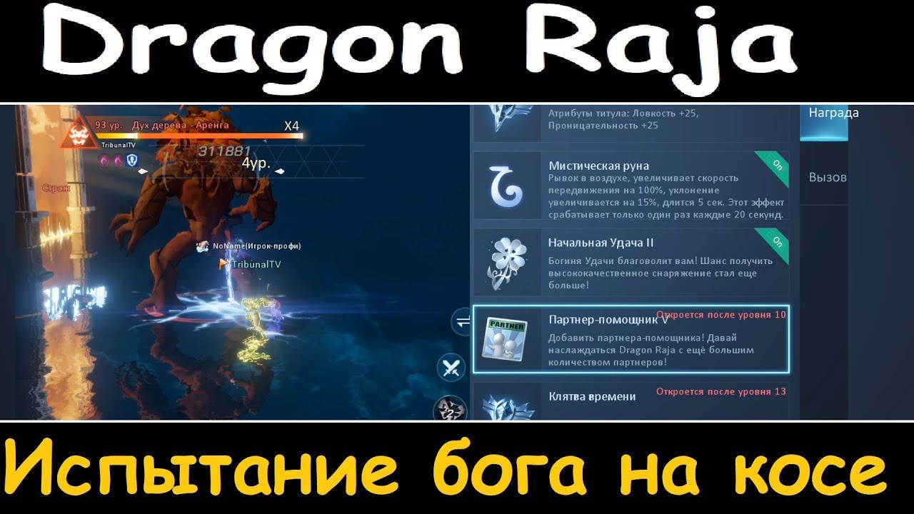 Dragon Raja. Испытание Бога на косе