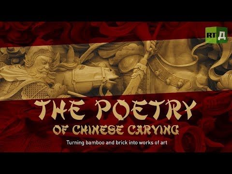 The Poetry of Chinese Carving. Turning bamboo and brick into works of art  (Trailer) Premiere 25/10