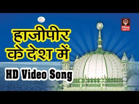NEW HAJIPIR SONG 2018- Hajipir 2018 Songs Kutch- DJ  Qawwali- AAYA MELA HAJIPIR KA CHALO KUTCH DESH