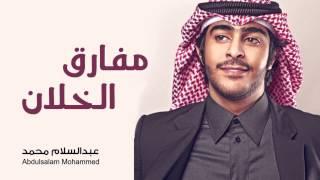 عبدالسلام محمد - مفارق الخلان (النسخه الاصليه) | 2013