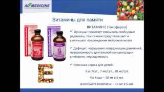 Витамин для памяти   Витамин Е в АРГО