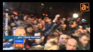Арест Игоря Маркова(22 октября к шести часам вечера народный депутат Игорь Марков пришёл в Областное управление Министерства..., 2013-10-22T21:27:13.000Z)