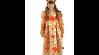 карнавальный детский костюм осени купить(, 2014-12-01T15:38:45.000Z)