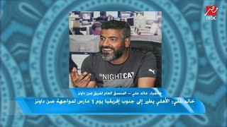 خالد علي يتحدث عن إصابات صن داونز