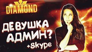 Чем занимается девушка(админ), ночью в SAMP+Skype | Diamond RP Trilliant | #4 SAMP