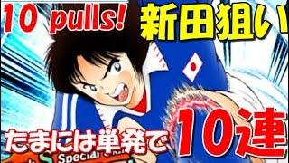 【たたかえドリームチーム グローバル版】実況#523 新田狙い単発10連とかSRチケットとか!Captain tsubasa dream team Nitta transfer!