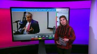 سفير العراق في واشنطن يدعو لتطوير العلاقات مع إسرائيل