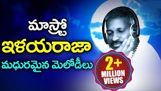 Ilayaraja telugu super hit melody songs subscribe here: https://goo.gl/vjoqxo ----------------------------------------------- click here to watch abhinetri f...
